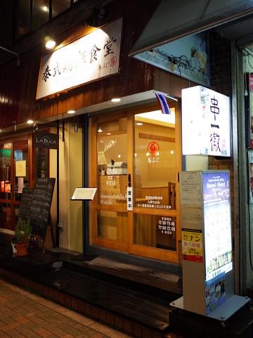 opentorifuji02.jpg