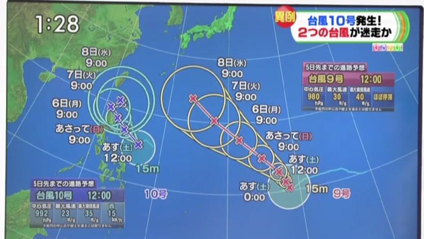 台風9・10号に熱帯低気圧も HOKU...