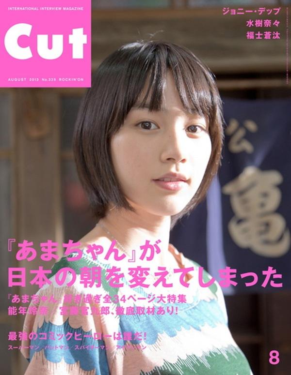 【能年玲奈(あまちゃん出演)】可愛いくて萌えキュンエロ