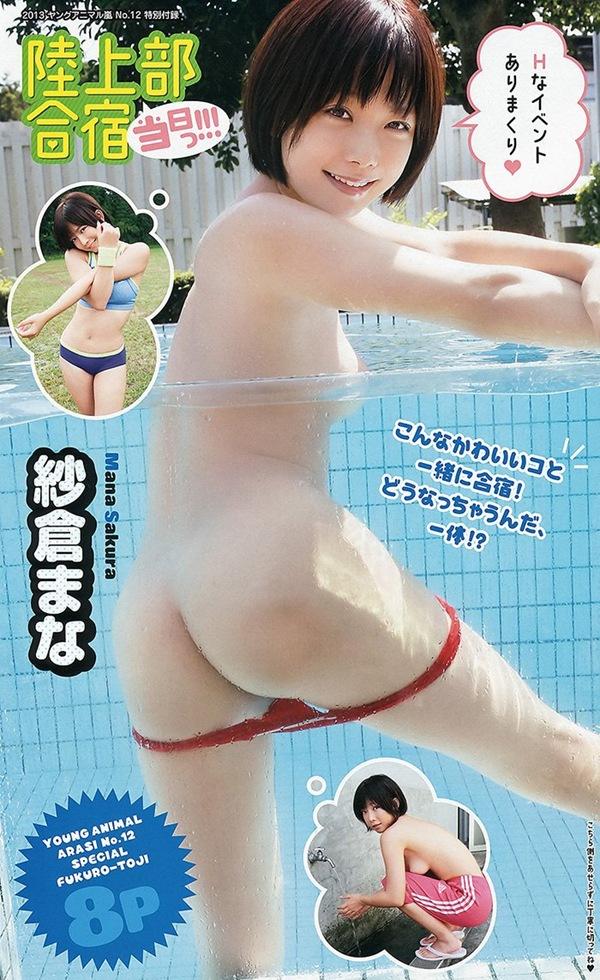 【紗倉まな】全裸ヌードから美乳おっぱい
