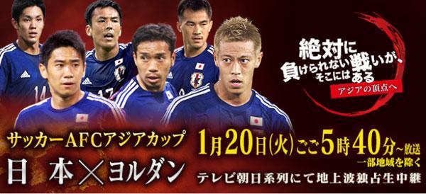 サッカーアジアカップ!