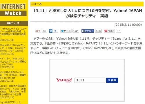 「3.11」と検索した人1人につき10円を寄付、Yahoo! JAPANが検索チャリティー実施