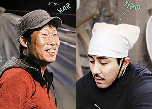 チャスンウォン、ユ・ヘジン