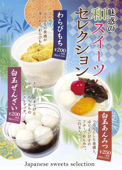 wa_sweets.jpg