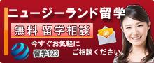 Ryugaku123_banner.jpg