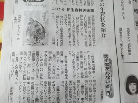 徳島新聞 元旦