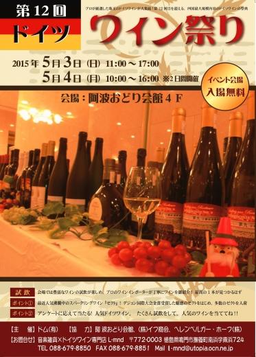 第12回ワイン祭り2015(表)