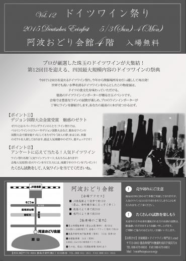 第12回ワイン祭り2015(裏