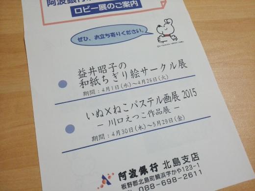 阿波銀行北島支店 ロビー展