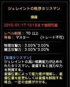 20150112203628ba6.jpg