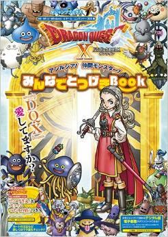 ドラゴンクエスト10 オンライン Wii・WiiU・Windows・dゲーム・N3DS版 アンルシア! 仲間モンスター! みんなでとつげきBOOK
