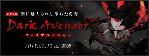 DarkAvenger.png