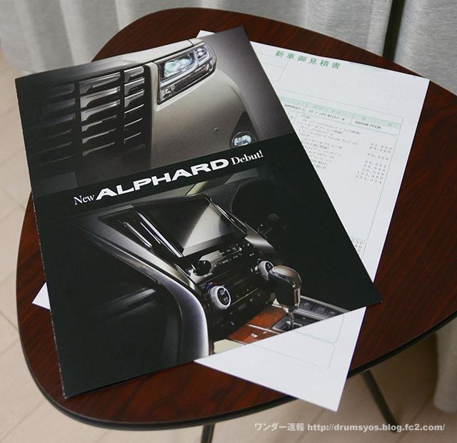 ALPHARD05.jpg