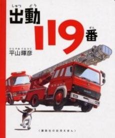 出動119番