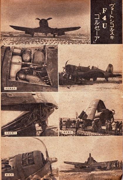 「航空朝日」その3