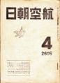 航空朝日 1945年4号