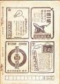 航空朝日 1945年4号(裏表紙)