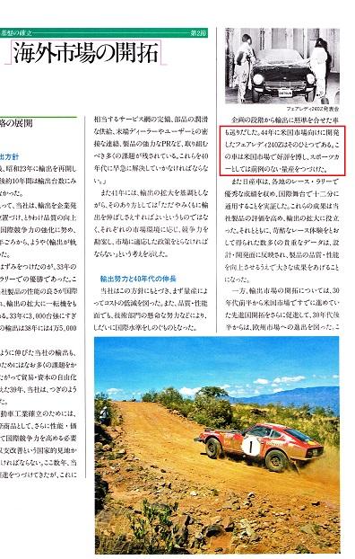 日産自動車50年史1