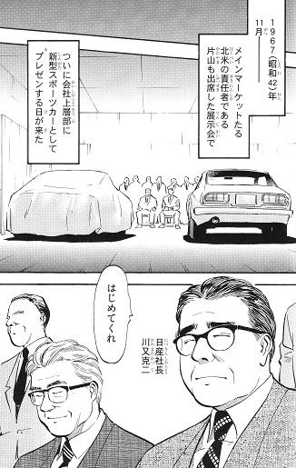 240Zの商品化が決定した常務会