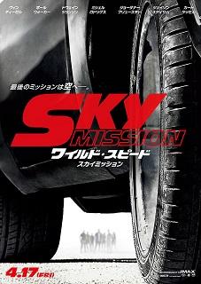 ワイルドスピード SKY MISSION