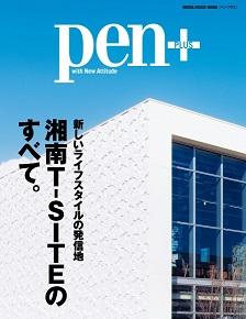 Pen+湘南T-SITEのすべて。