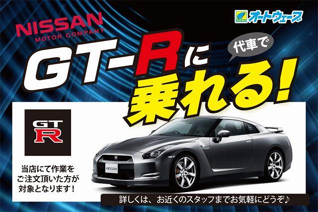 GT-R代車