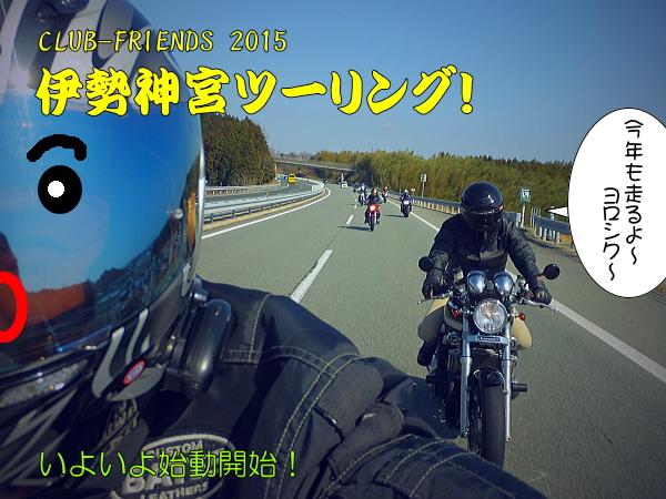 2015 CLUB-FRIENDS  伊勢神宮・交通安全祈願ツーリング &  夫婦岩