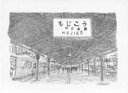 JR門司港駅プラットホーム