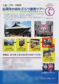 商店街ツアー01