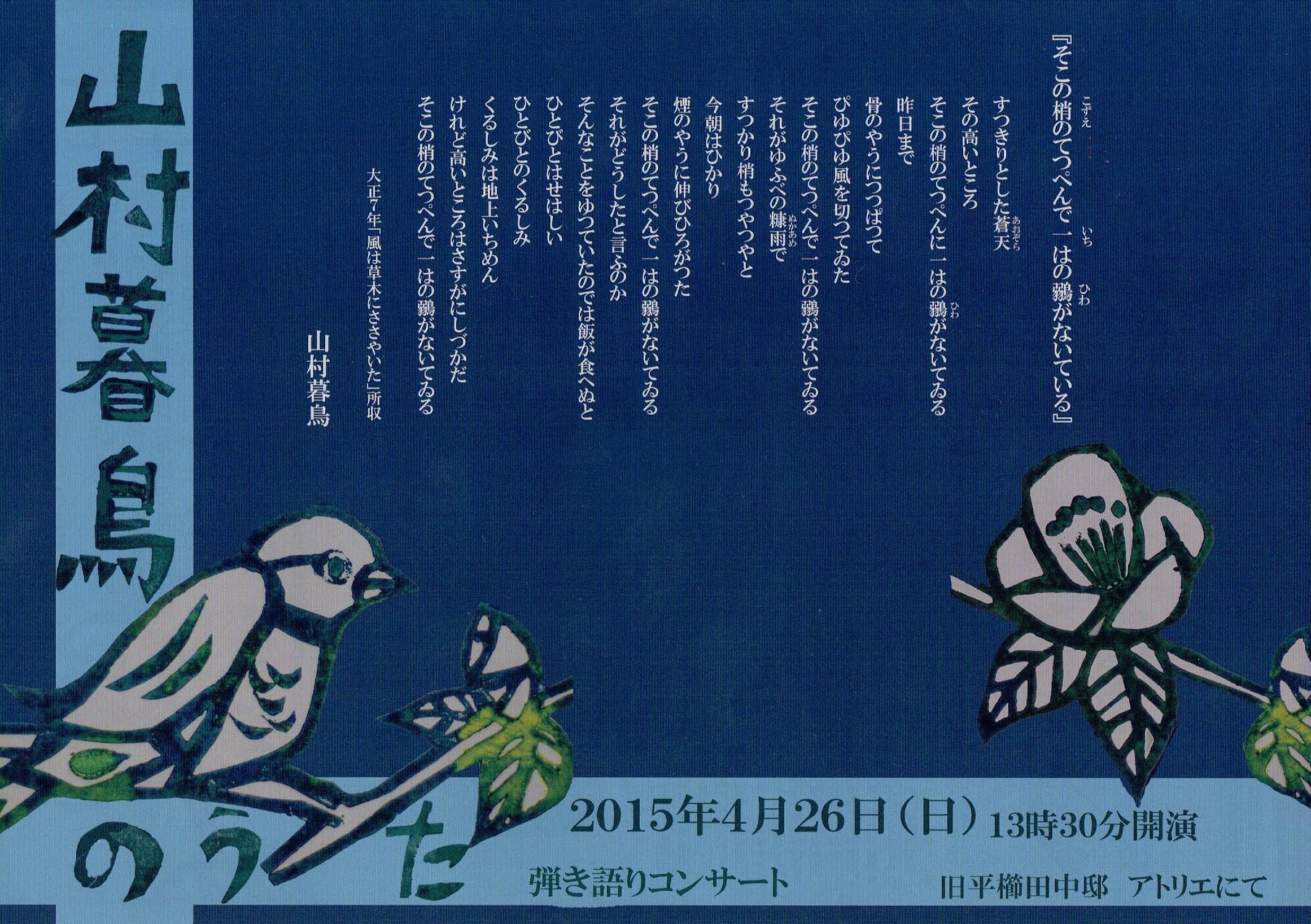 CCF20150405.jpg