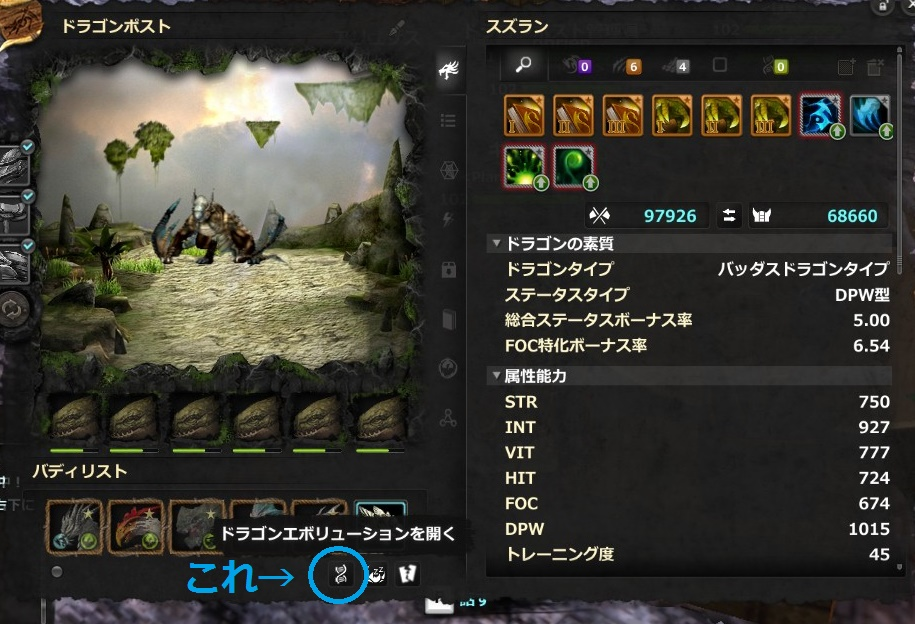 DragonsProphet_20150122_005944.jpg