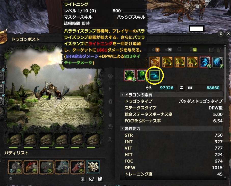 DragonsProphet_20150122_010049.jpg