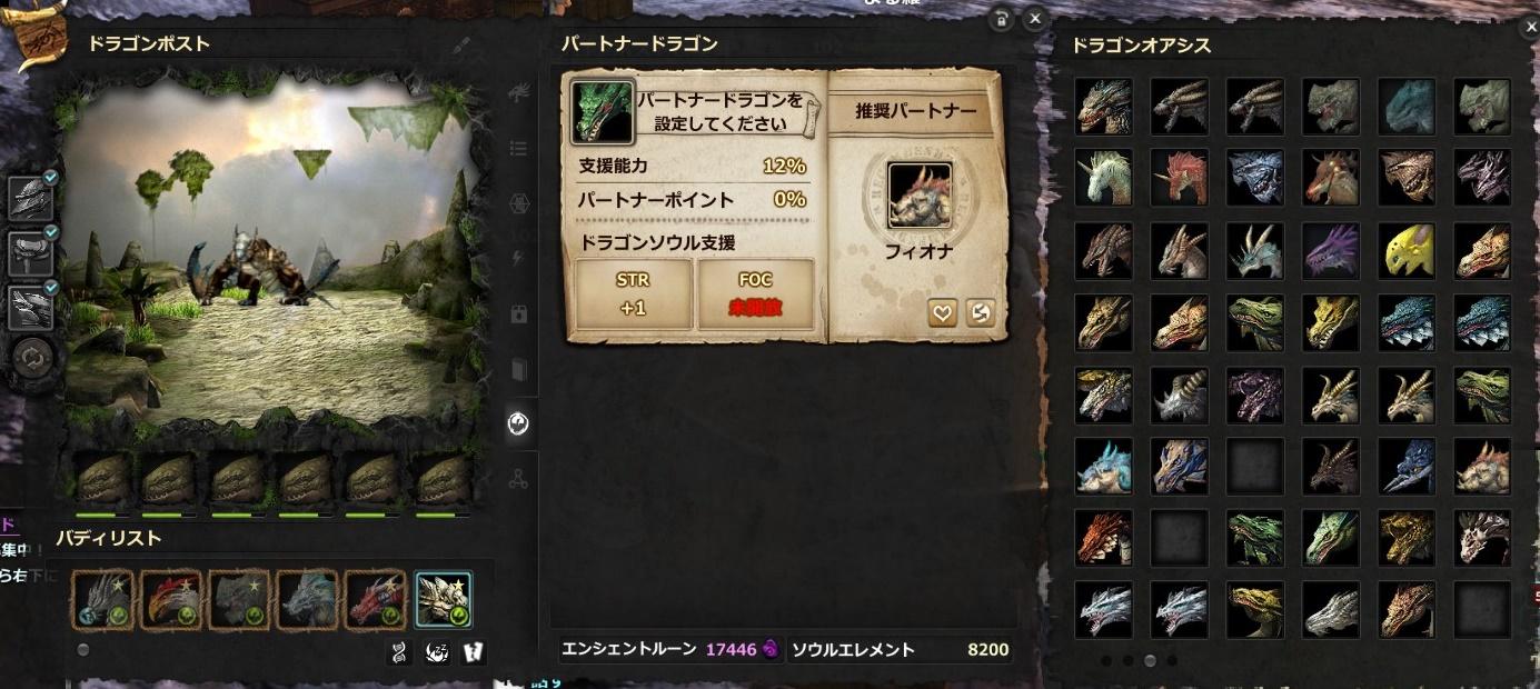 DragonsProphet_20150122_010251.jpg