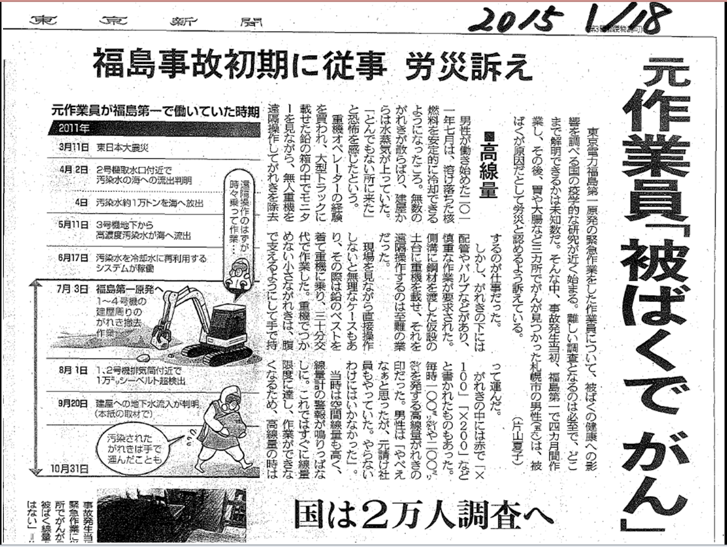 DrMatsuzaki113.png