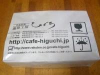 スペシャルティコーヒー トライアルセット パッケージ