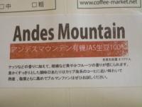 アンデスマウンテン/エクアドル(コーヒーマーケット)商品ラベル