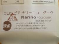 コロンビア ナリーニョ ダーク(コーヒーマーケット)ラベル