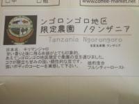 ええ豆セット ンゴロンゴロ地区限定農園/タンザニア ラベル