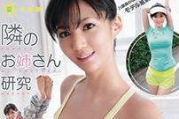 麻生希 隣のお姉さん研究