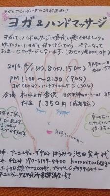 yogahand.jpg