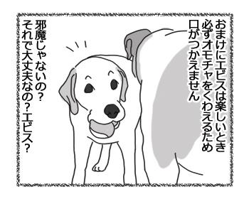 羊の国のラブラドール絵日記シニア!!「ガウガウ・バトル」3