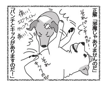 羊の国のラブラドール絵日記シニア!!「ガウガウ・バトル」4