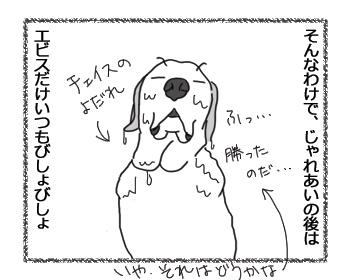 羊の国のラブラドール絵日記シニア!!「ガウガウ・バトル」5