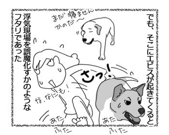 羊の国のラブラドール絵日記シニア!!「浮気現場!?」4