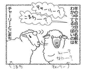羊の国のラブラドール絵日記シニア!!「あだ名は何にしよう」3