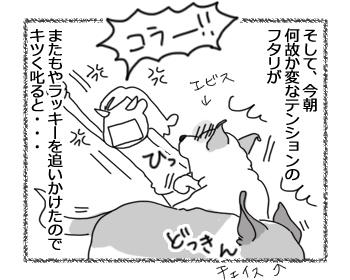 羊の国のラブラドール絵日記シニア!!「怒りながら感動」3