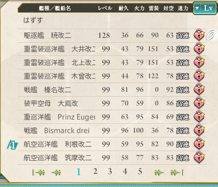 KanColle-150711-13262965.png
