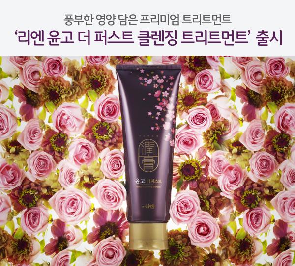 LG_REEN_リエン_トリートメント_韓方_ユンゴ (5)