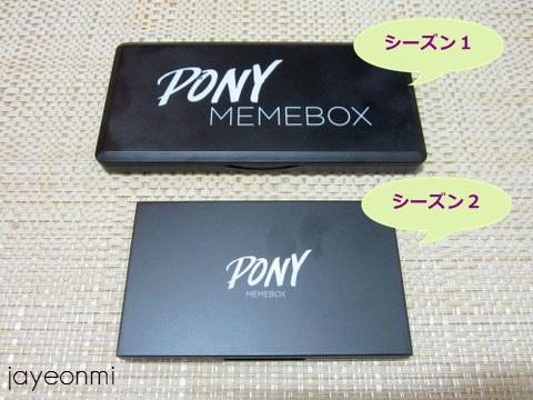 memebox_ミミボックス_ポニー_シーズン2 (3)