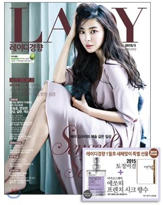 02 韓国女性誌_レディキョンヒャン_2015年1月号